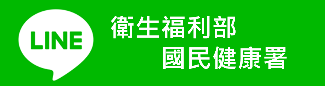 衛生福利部國民健康署line