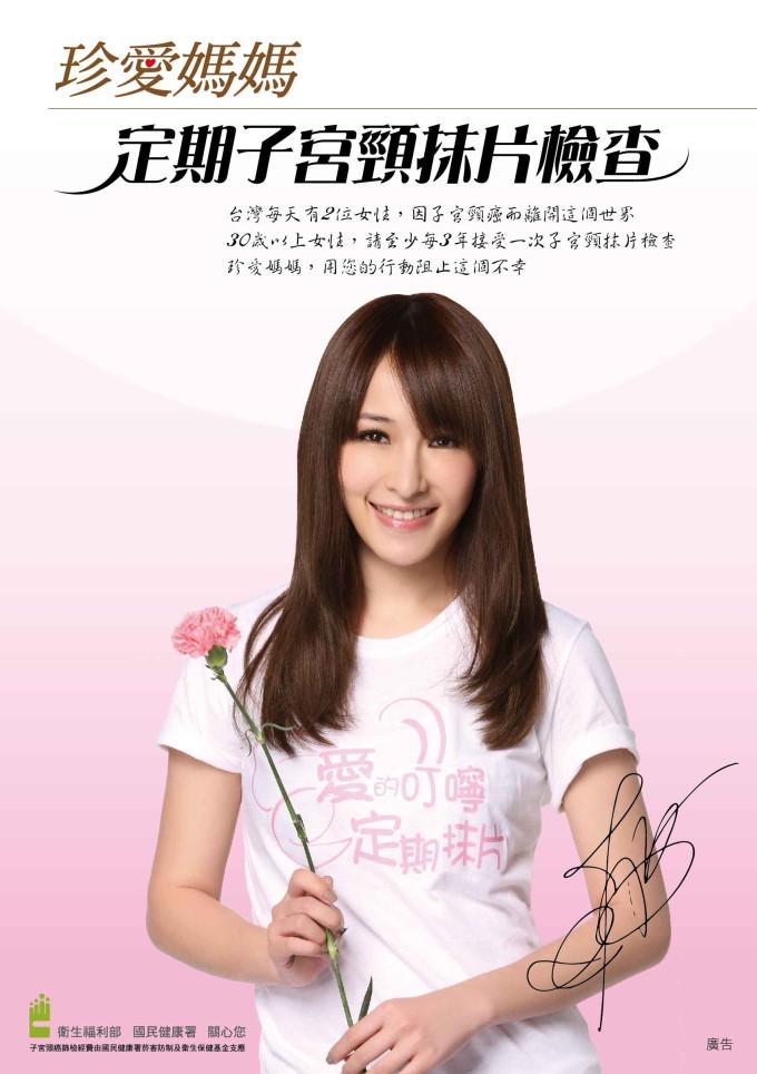 珍愛媽媽,子宮頸抹片篩檢。台灣每天有2位女性,因子宮頸癌而離世,30歲以上女性,請至少每3年接受一次子宮頸膜片檢查,珍愛嬤嬤用您的行動阻止這個不幸。