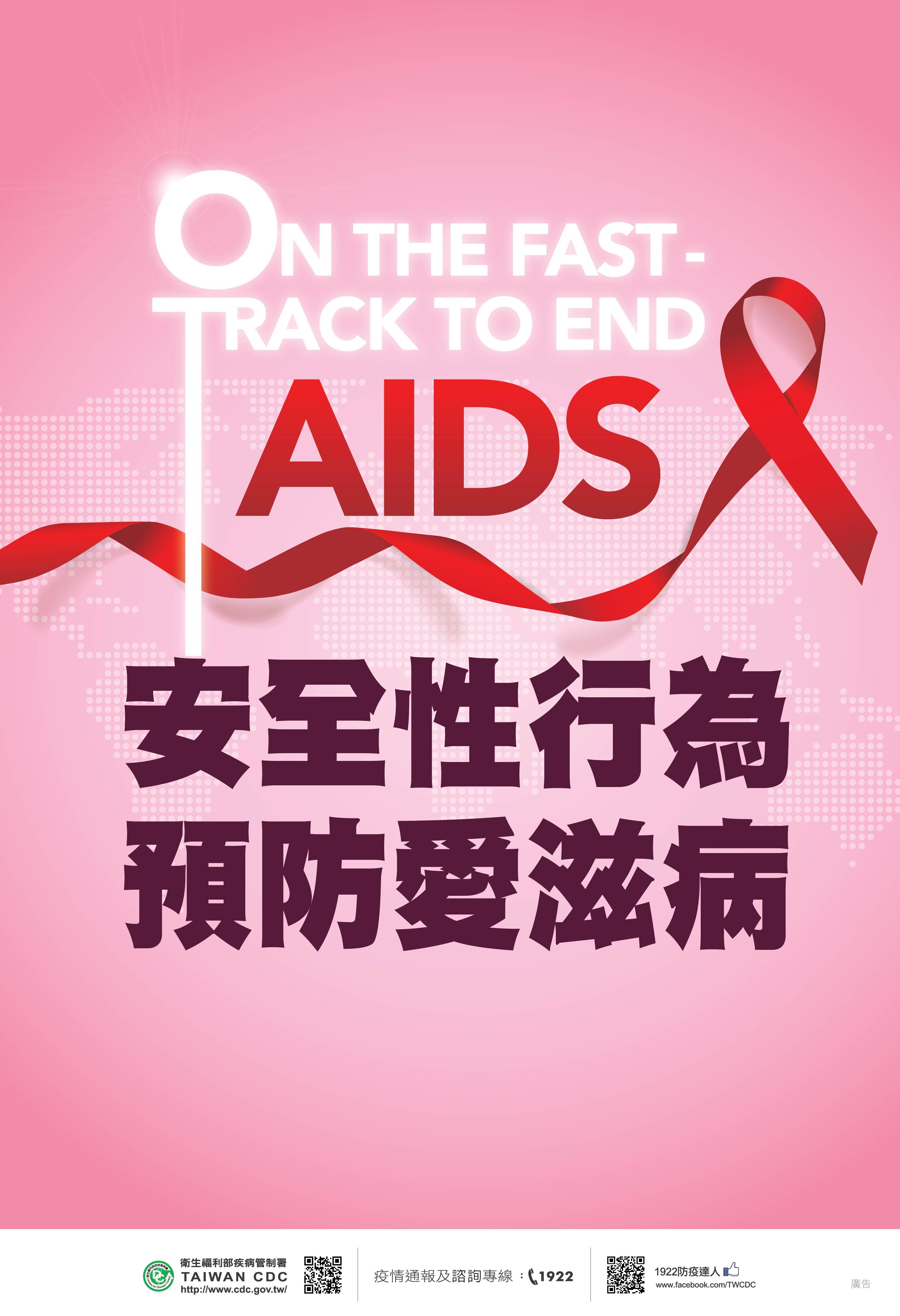 安全性行為,預防愛滋病