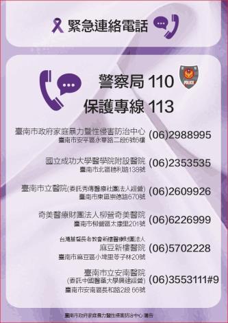 家暴暨性侵害防治宣導單張_page4