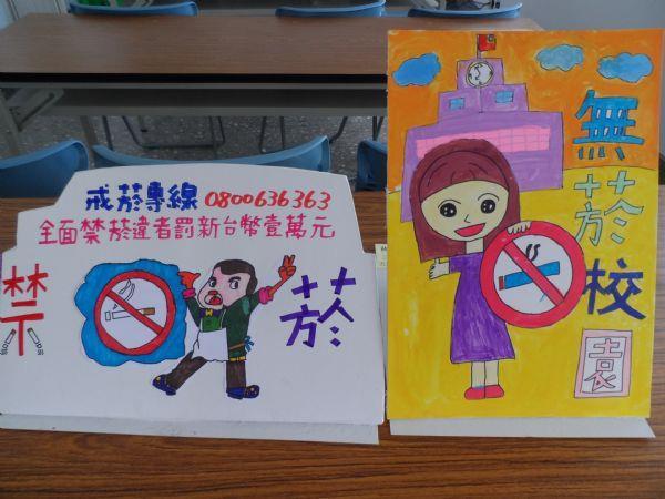 學童菸害防制作品
