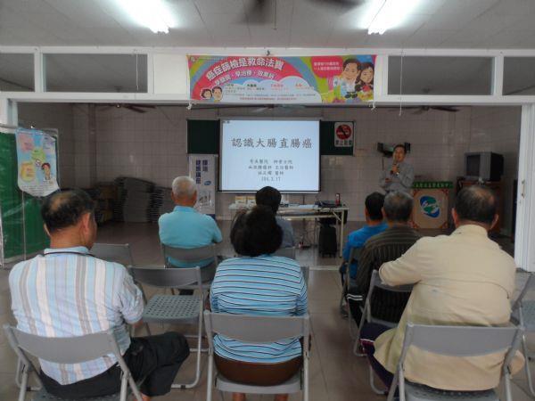社區辦理大腸癌防治講座