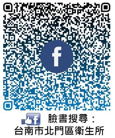 臉書搜尋台南市北門區衛生所