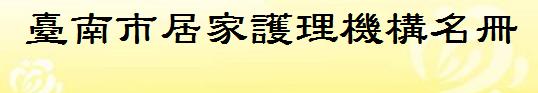 臺南市居家護理機構名冊