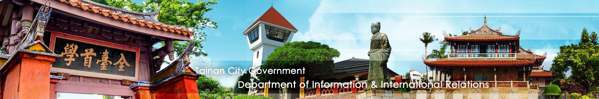 臺南市政府新聞及國際關係處