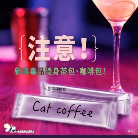 食藥署_反毒貼文04_注意 新興毒品隱身茶包咖啡包_核定版