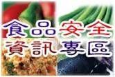 臺南市衛生局食品安全資訊專區