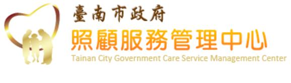 臺南市政府照顧管理中心