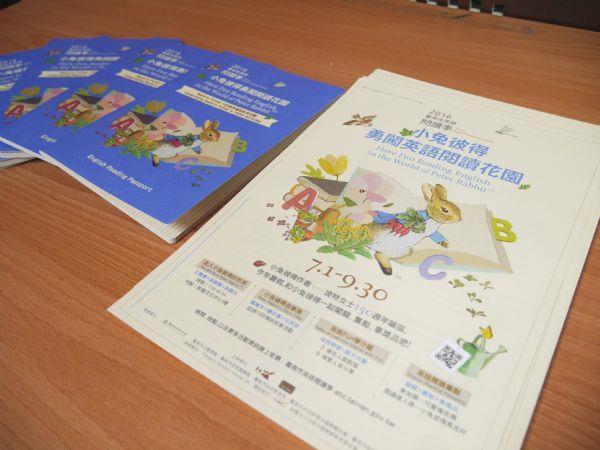 2016 Tainan English Reading Festival
