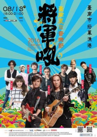台南夏日音樂節