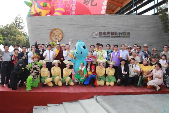 Zuojhen Fossil Park Grand Opening1