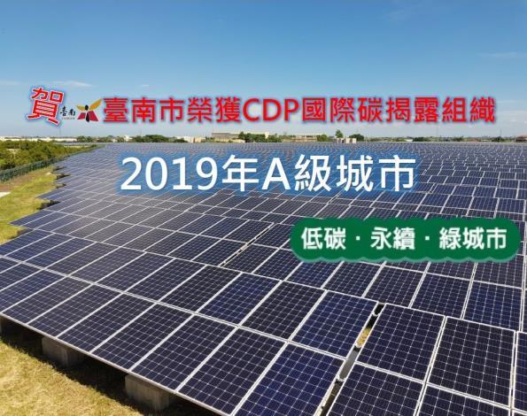Low-carbon City Tainan Recognized as A List Carbon Disclosure City