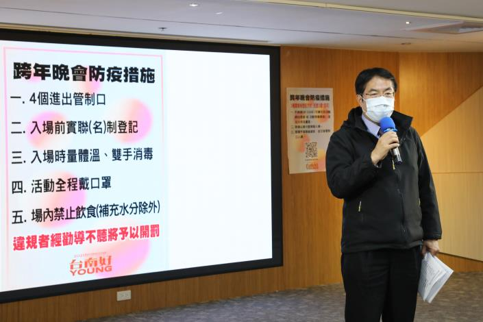 Launching upgraded prevention and control measures in response to Tainan New Year's Eve Concert, Mayor Huang Wei-che urges participants to abide by five regulations 3