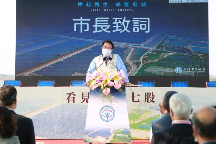 Taiwan's Largest Solar Power Plant Officially Launched in Tainan. Mayor Huang Wei-che Aims to Transform Tainan into a Smart Green Energy Model City 2
