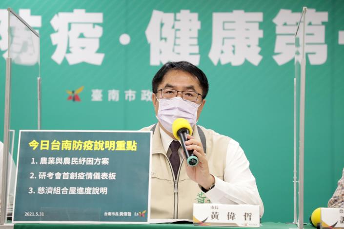 Smart Epidemic Prevention Technology in Tainan 1