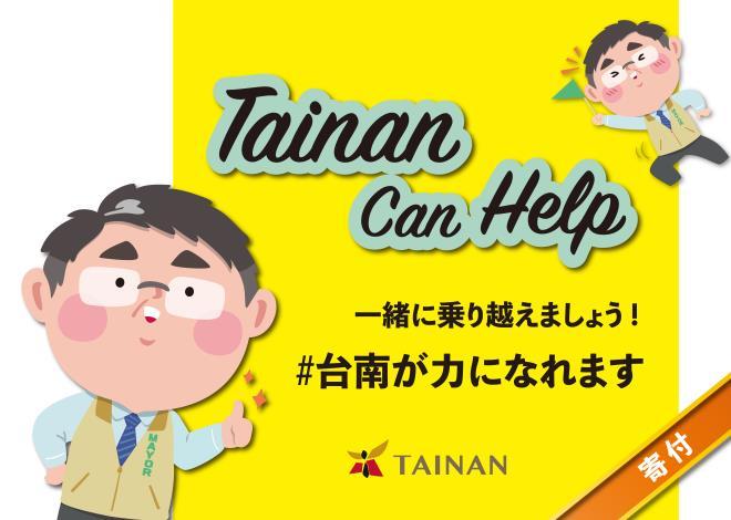 Tainan Can Help_OK(RGB)_1