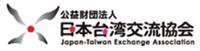 高雄事務所 | 公益財団法人日本台湾交流協会