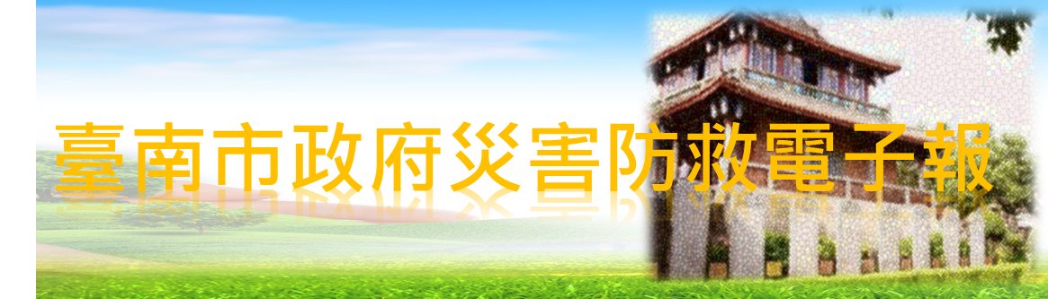 臺南市政府災害防救電子報