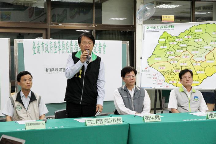 顏副市長主持登革熱流行疫情指揮中心會議,說明最新疫情