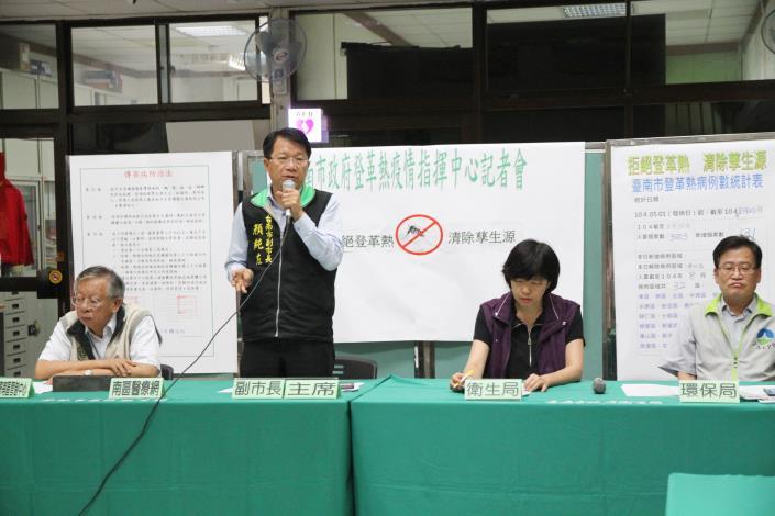 由副市長顏純左主持臺南市政府登革熱流行疫情指揮中心記者會,對外說明最新疫情