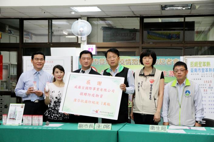顏副市長於會中感謝威爾宣國際事業有限公司捐贈市府防疫物資