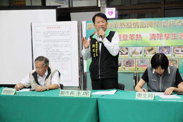 臺南市登革熱流行疫情指揮中心持續召開記者會,由副市長顏純左主持對外說明最新疫情