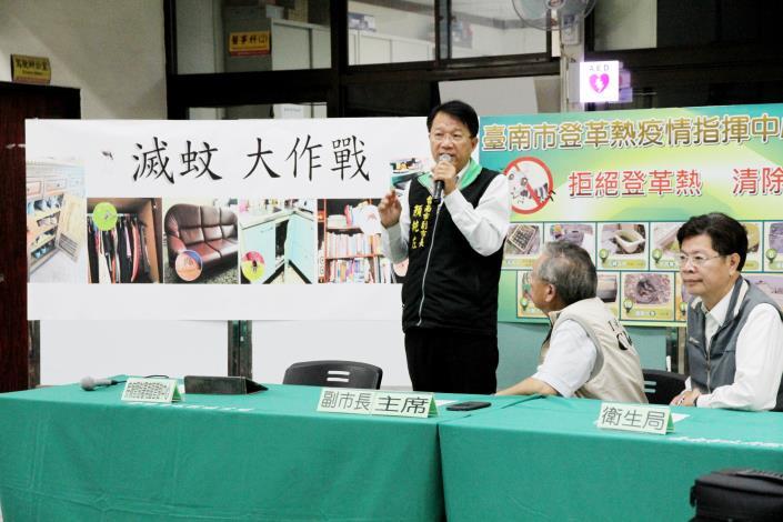 臺南市登革熱流行疫情指揮中心持續舉行記者會,由副市長顏純左主持對外說明最新疫情