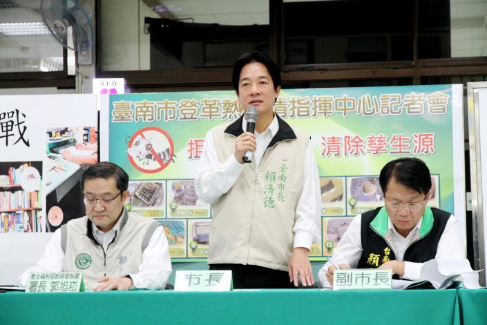 賴市長主持臺南市政府登革熱疫情指揮中心記者會