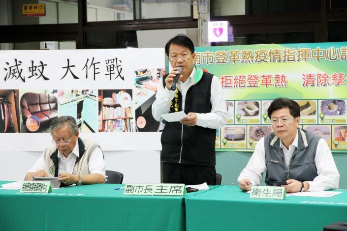 臺南市登革熱流行疫情指揮中心持續舉行記者會,顏副市長說明最新疫情