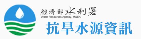 抗旱水源資訊 (經濟部水利署)