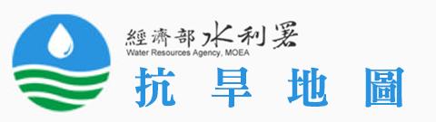 抗旱地圖  - 水利地理資訊服務平台