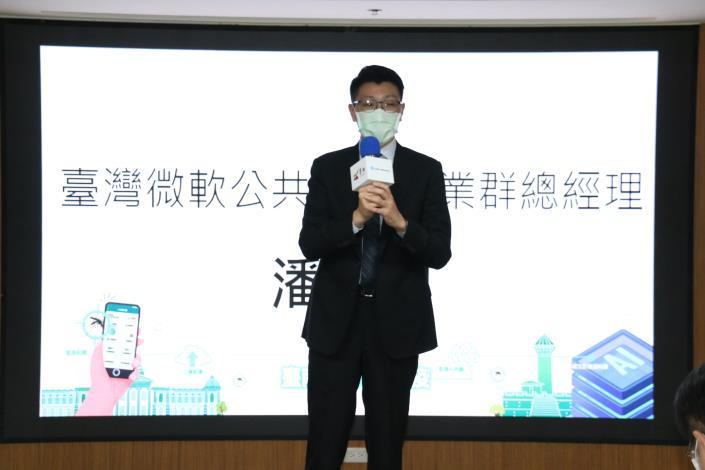 台灣微軟公共業務事業群潘總經理先國致詞
