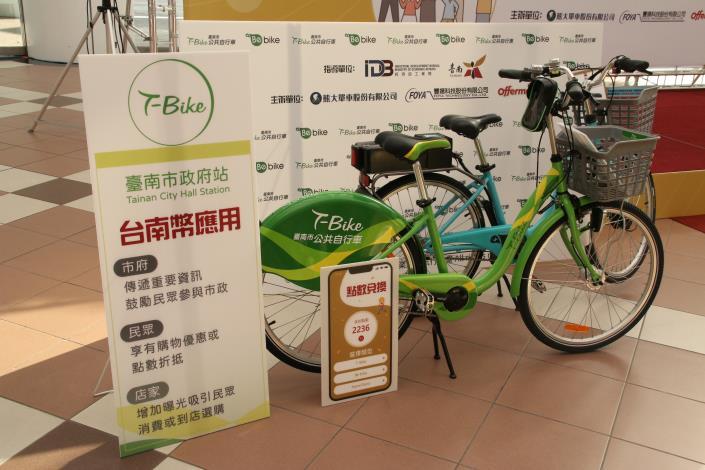 綠色運具結合台南幣應用展示