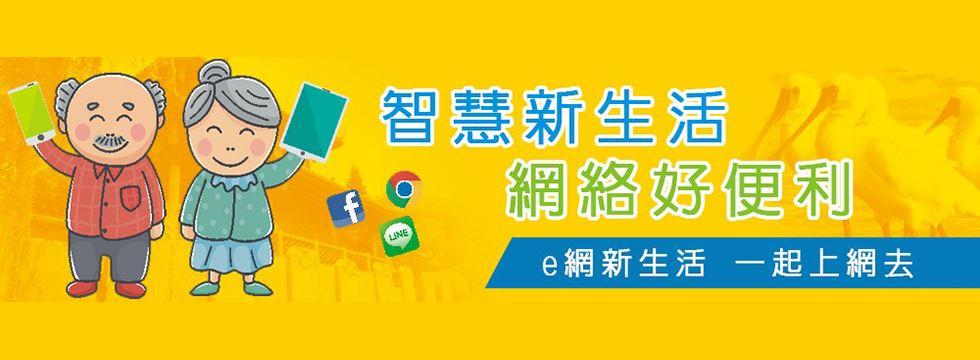 臺南市政府107年度推動民眾行動上網計畫