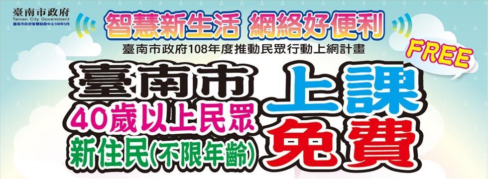臺南市政府108年推動民眾行動上網計畫