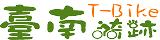 臺南騎跡自行車道網
