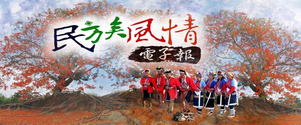 臺南市政府民族事務委員會    民族風情電子報