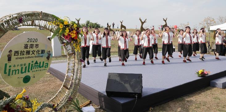 2020第9屆台南市西拉雅文化節「limulimua西拉雅草地音樂會」