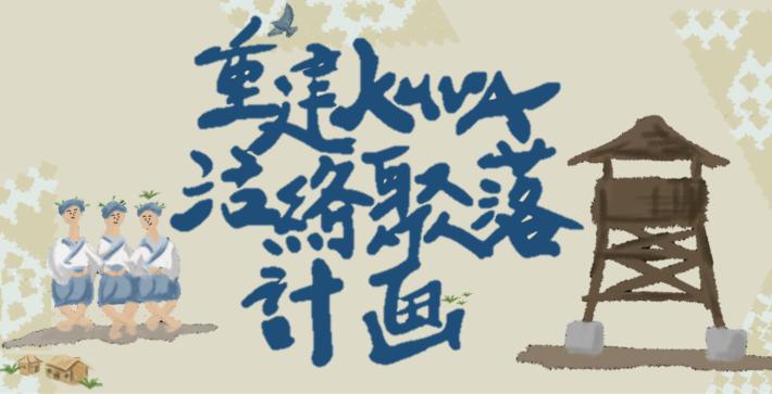 重建Kuva活絡聚落計畫