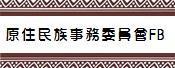 原住民族事務委員會FB
