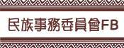 民族事務委員會FB