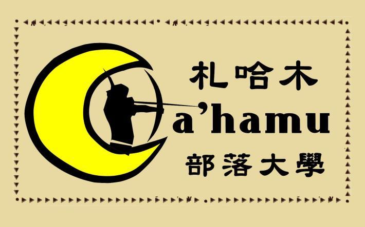 札哈木部落大學