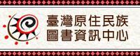 臺灣原住民族圖書資訊中心