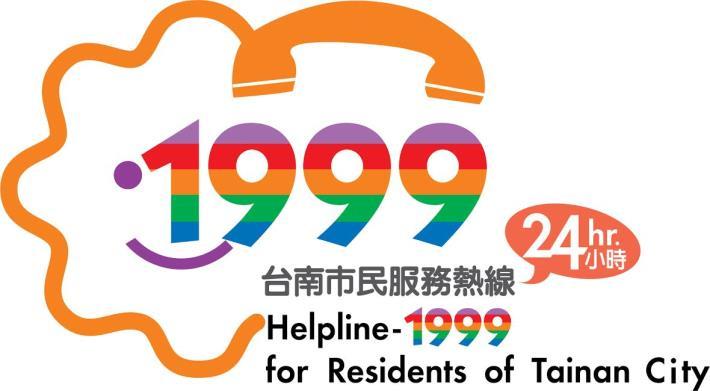 1999市民服務熱線