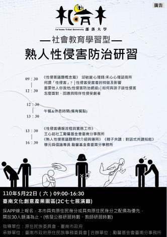 110年度札哈木部落大學熟人性侵害防治網宣海報