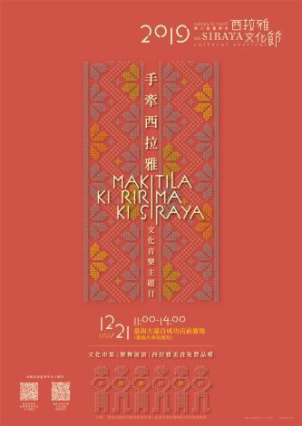文化節海報