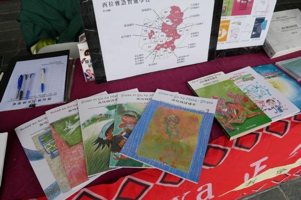 西拉雅語言書籍展示