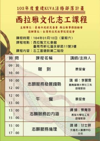 基礎訓練課程表