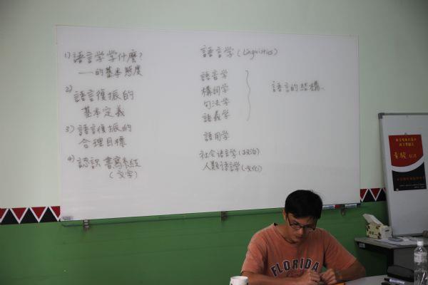 語言復振的基本語言學觀念/黃駿教授