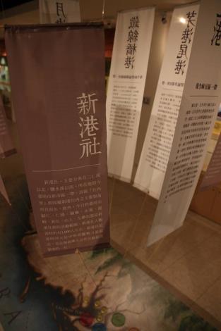 倒風內海故事館內的文宣作品
